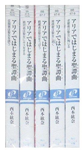 アリアではじまる聖譚曲 文庫 1-5巻セット (角川ビーンズ文庫)の商品画像