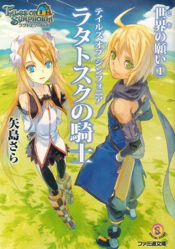 テイルズ オブ シンフォニア-ラタトスクの騎士- 世界の願い1 (ファミ通文庫)