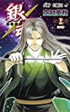 銀魂 ぎんたま コミック 1-73巻セット