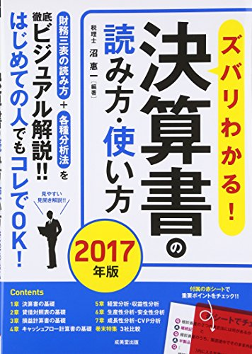 ズバリわかる!決算書の読み方・使い方〈2017年版〉