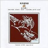 Okutama Story Kon by Shin-Ichi, Isogawa (2008-09-30?