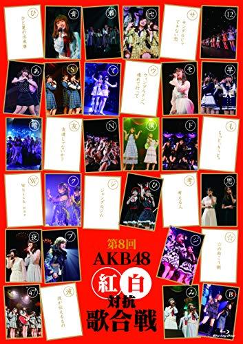 AKB48 / 第8回 AKB48 紅白対抗歌合戦の商品画像