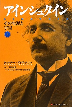 アインシュタイン その生涯と宇宙 上