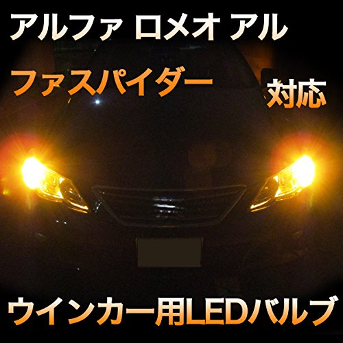 LEDウインカー アルファ ロメオ アルファスパイダー 対応 4点セット B07CYM6L88