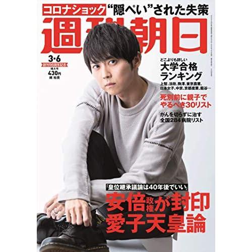 週刊朝日 2020年 3/6号 増大号 表紙画像