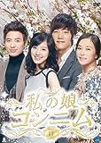 [DVD]私の娘コンニム DVD-BOX1