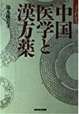 Herbal medicine and Chinese medicine can be seen well (1993) ISBN: 4140800925 [Japanese Import]