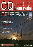 CQ ham radio 2020年 1月号