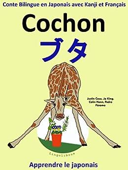 Conte Bilingue en Français et Japonais avec Kanji: Cochon (Apprendre le japonais (avec Kanji) t. 2) (French Edition)
