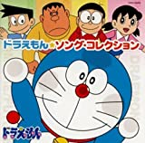 Doraemon Song Collection by Doraemon Song Collection (2007-08-22)