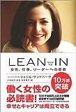 LEAN IN(リーン・イン) 女性、仕事、リーダーへの意欲