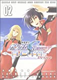 Mobile Suit Gundam SEED Destiny The Edge Desire Volume 2