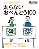 太らないおべんとう100 (オレンジページムック オレンジページからだの本 保存版)