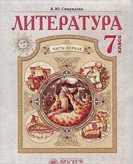 Book Literatura. 7 klass. Uchebnik. V 2 chastyah. Chast 1