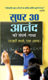 Super 30 Anand Ki Sangharsh-Gatha  (Hindi)
