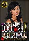 光夜蝶ベスト100人斬り!!IV [DVD]