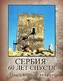 SERBIA - 60 Let Spustya, GM, 1441547746