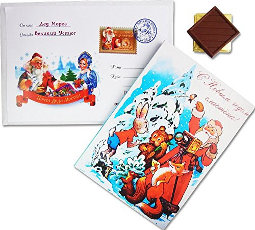 DA CHOCOLATE Candy Souvenir Soviet Style LETTER FROM RUSSIAN SANTA Chocolate Gift (Letter)