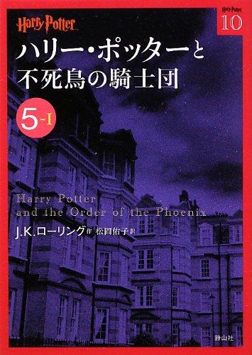 ハリー・ポッターと不死鳥の騎士団 5-1 (ハリー・ポッター文庫)