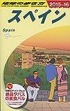 A20 地球の歩き方 スペイン 2015~2016