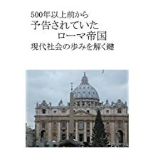 The Roman Empire which had been foretold from 500 years ago: The key to solving the history of modern society (Japanese Edition)