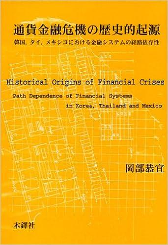 危機 韓国 金融