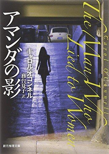 アマンダの影 (創元推理文庫)