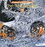 ファーブル昆虫記の虫たち〈5〉 (Kumada Chikabo's World)
