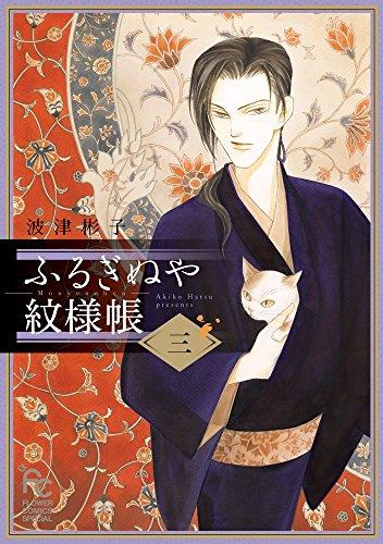 ふるぎぬや紋様帳 3 (フラワーコミックススペシャル)