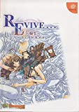 REVIVE...―蘇生 パーフェクトガイド (ドリマガBOOKS)