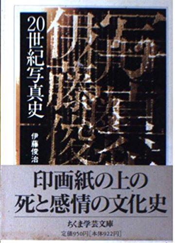 20世紀写真史 (ちくま学芸文庫)