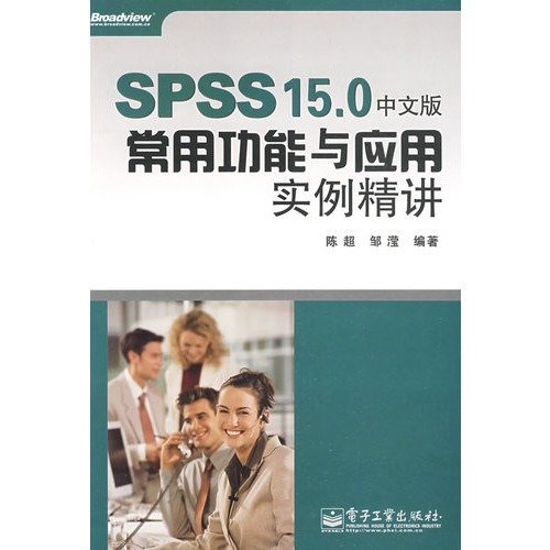 Read Online SPSS 15.0 Chinese version of the common functions and application examples Jingjiang(Chinese Edition) pdf