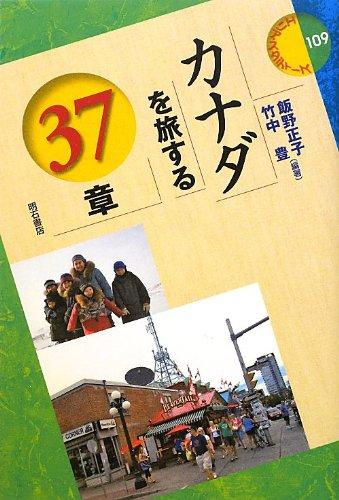 Read Online Kanada o tabisuru sanjūnanashō pdf epub