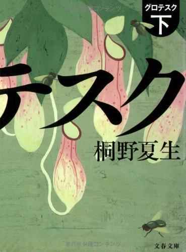 グロテスク〈下〉 (文春文庫)