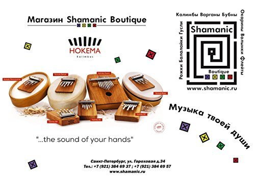 Case/Bag for Hokema Kalimba Thumb Piano Sansula Renaissance Basic Deluxe by HOKEMA (Image #2)