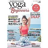 Yoga Beginners 2017年Vol.2 小さい表紙画像