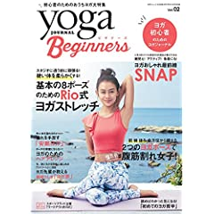 Yoga Beginners 最新号 サムネイル