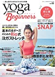 ヨガジャーナルBeginners(ビギナーズ)vol.2