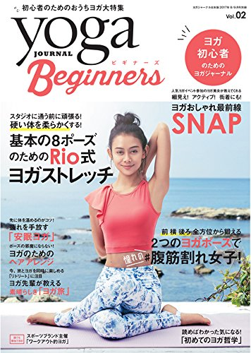 Yoga Beginners 最新号 表紙画像