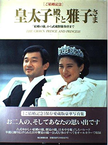 Kotaishi Denka to Masako-sama: Gokekkon kinen :
