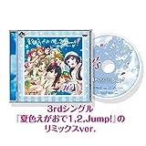 一番くじ ラブライブ 3rdステージ L賞 ミュージックCD