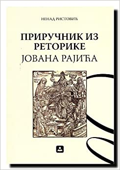 Book Prirucnik iz retorike Jovana Rajica
