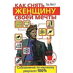 How to remove the woman of his dreams. Seduction in a scientific / Kak snyat zhenshchinu svoey mechty. Soblaznenie po-nauchnomu Vest Ed