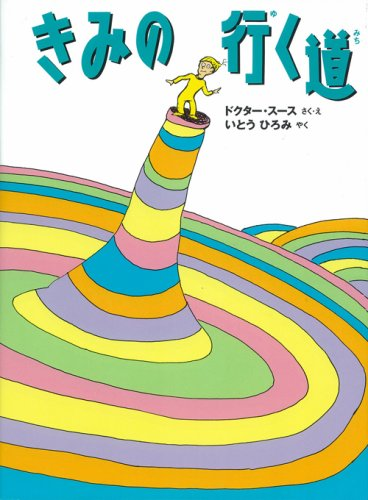 Oh The Places Youll Go (Japanese -