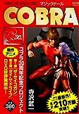 COBRAマジックドール (MFコミックス)