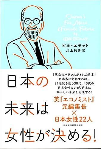 日本の未来は女性が決める! | ビ...
