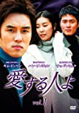 [DVD]愛する人よ BOX1