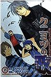 クニミツの政(まつり) (18) (講談社コミックス―Shonen magazine comics (3359巻))