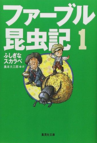 ファーブル昆虫記 <1>ふしぎなスカラベ (集英社文庫)