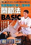 DVD>松原秀樹の「開く」整体術開節法BASIC (<DVD>)